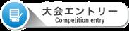 大会エントリー Competition entry