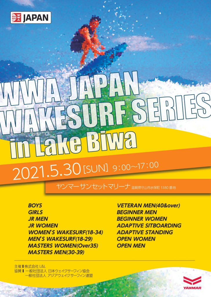 WWA JAPAN WAKESURF SERIES in Lake BIWA【JWBA公認大会】