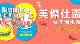 IWWF Beaujax Wakeboard Tournament 2016