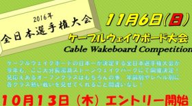 ケーブルウェイクボード全日本選手権大会のお知らせ!