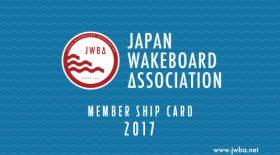 2017年4月9日現在 JWBA会員登録完了者