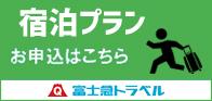 【宿泊のご案内】ウェイクシリーズ第2戦 Lake Yamanaka Champion ship