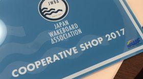 JWBAオフィシャルショッププレートを発送いたしました