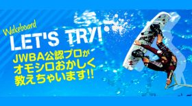 「ウェイクシリーズ第3戦・WAKE FEST JAPAN&関西東海ブロック大会第2戦」公開練習のご案内