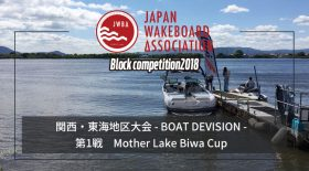 【地区大会】ウェイクシリーズ第1戦 Mother Lake Biwa Cup 2018 関西・東海地区大会 最終エントリー完了者