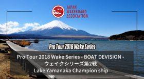 【スケジュール変更】ウェイクシリーズ第2戦 Lake Yamanaka Championship〜東日本地区山中湖大会〜