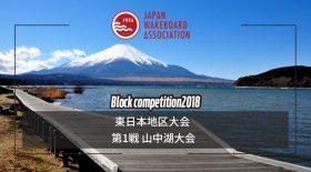 【地区大会】ウェイクシリーズ第2戦  Lake Yamanaka Championship 東日本地区大会 最終エントリー完了者