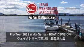 【アマツアー】ウェイクシリーズ第1戦 Mother Lake Biwa Cup 2018 最終エントリー完了者