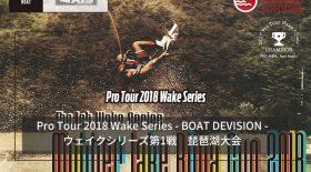 大会リザルトページ更新のご案内【ウェイクシリーズ第1戦 Mother Lake Biwa Cup 2018】