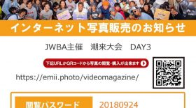 インターネット写真販売のご案内【ウェイクシリーズ第3戦潮来大会】WakeBoard Video Magazine!