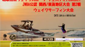 【関西東海地区】 ウェイクサーフィン大会 第2戦 レイトエントリーのご案内