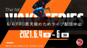 【山中湖大会】6/4(FRI)ライブ配信中止のお知らせ