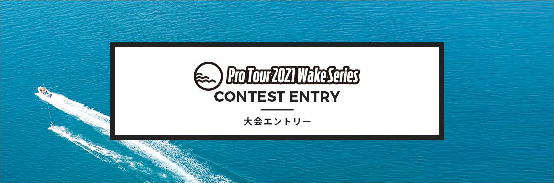 jwba_member_contest_entry_001