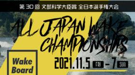 【重要】ウェイクボード全日本選手権大会運営及び大会参加者の皆様へのご案内【芦屋】