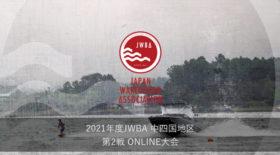 【中国・四国地区】第2戦 ONLINE大会 開催のご案内