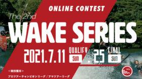 【プロ&アマツアー】ウェイクシリーズ第2戦ONLINE大会 エントリー確定者発表