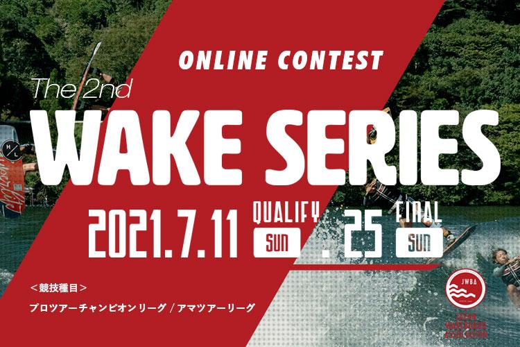 【動画入稿&MCシート受付開始】ウェイクシリーズ第2戦ONLINE大会