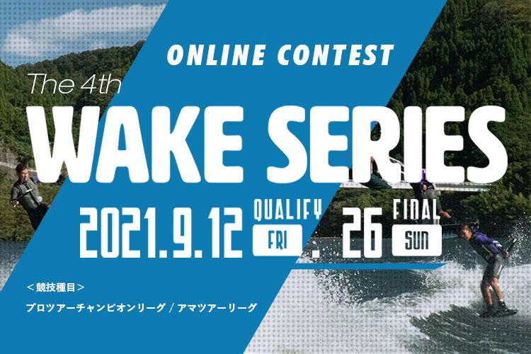 【プロチャレンジ募集】ウェイクシリーズ第4戦 ONLINE大会 オンライン開催