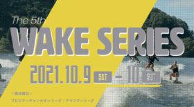 【注意事項を再度ご確認ください】ウェイクシリーズ 最終戦 in 耶馬渓